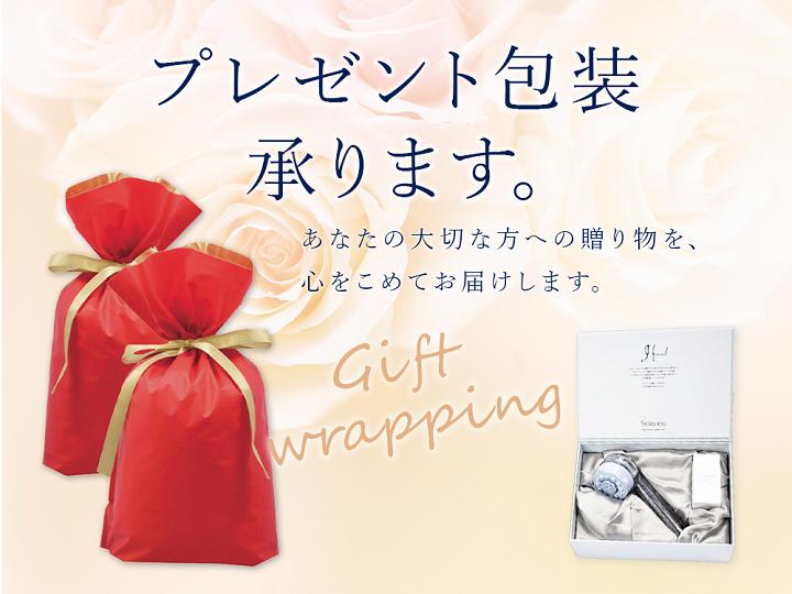 ミラブルはラッピングできます!ギフト用のプレゼント包装できるお店 SLS