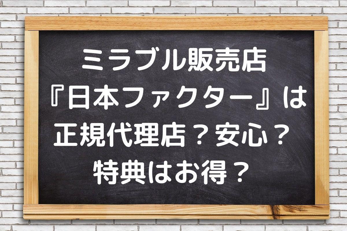 ミラブル販売店『日本ファクター』は正規代理店?安心?特典はお得?