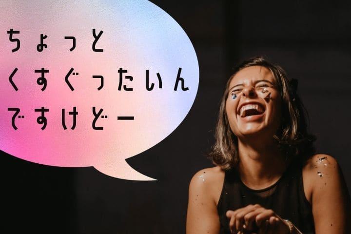 【ここがイヤ】ミラブルはくすぐったいの?こしょばい口コミを簡単解決