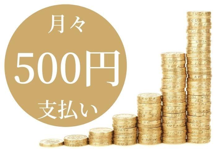 ミラブルプラスは月々500円支払いで買えるの?
